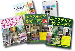 外溝・エクステリア・ガーデンの雑誌