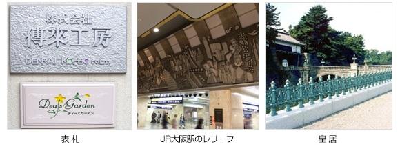 表札 JR大阪駅のレリーフ 皇居