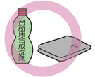 お手入れ:台所用合成洗剤