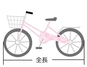自転車の全長