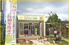 ファミリー庭園 奈良店 外観