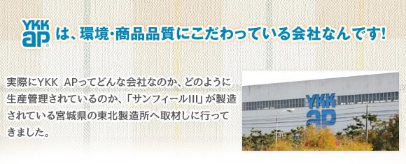 YKKAPは環境・商品品質にこだわっています